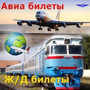 Авиа- и ж/д билеты Гаврилова Яма