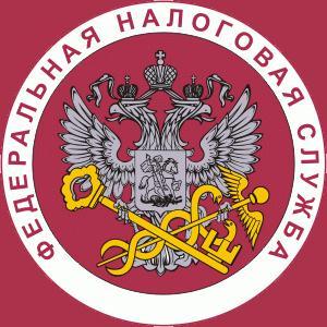 Налоговые инспекции, службы Гаврилова Яма