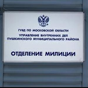 Отделения полиции Гаврилова Яма