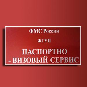 Паспортно-визовые службы Гаврилова Яма