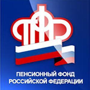 Пенсионные фонды Гаврилова Яма