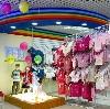 Детские магазины в Гавриловом Яме