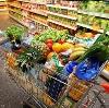 Магазины продуктов в Гавриловом Яме