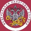 Налоговые инспекции, службы в Гавриловом Яме