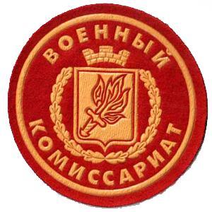 Военкоматы, комиссариаты Гаврилова Яма