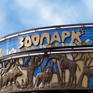 Зоопарки Гаврилова Яма